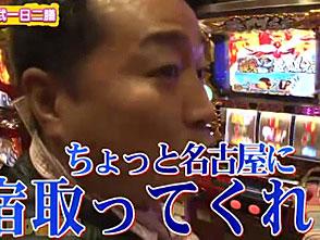 しんのすけのLet's Go Begin! #13/#14/#15 ゲスト「中武一日二膳」後編