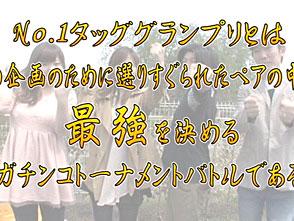 パチンコオリジナル実戦術・セレクション Vol.9 #8 No.1タッググランプリ 1回戦第4試合 前半戦