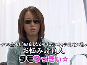 パチンコ必勝ガイド・セレクション Vol.9 #10 タモりっきぃ☆のお悩み相談室