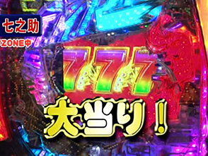 炎の!!パチンコ頂リーグ #51 守山アニキ vs 七之助