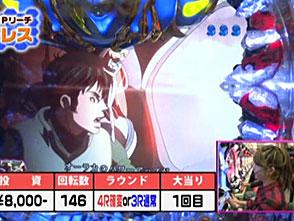 ビワコのラブファイター #162「ぱちんこCR聖戦士ダンバイン 256ver.」