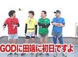 黄昏☆びんびん物語 #123 第62回 前半戦