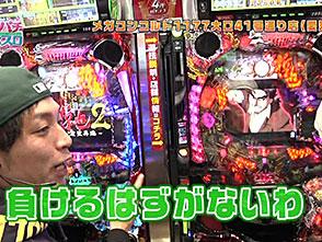 らぶパチらぶスロ #26 CR哲也2 〜雀聖再臨〜