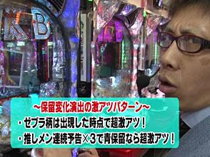 旬速ホール実戦! #33 ぱちんこAKB48 バラの儀式 Sweet まゆゆ Version