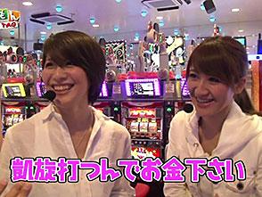 スロもんTAG #98 中武一日二膳&塾長 vs 矢部あや&矢部あきの 2