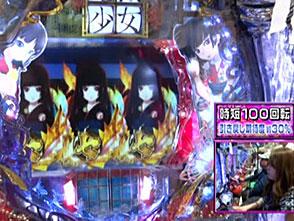 ビワコのラブファイター #163「CR地獄少女 弐」