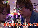 スロもんTAG #99 中武一日二膳&塾長 vs 矢部あや&矢部あきの 3