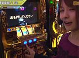 MILLION GOD GRAND PRIX III〜2015剛腕最強決定戦〜【3部作特別版】 中編