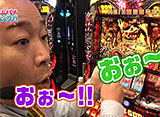 らぶパチらぶスロ #29 アナザーゴッドハーデス〜奪われたZEUS ver.〜