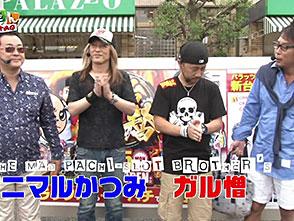 スロもんTAG #101 中武一日二膳&アニマルかつみ vs 塾長&ガル憎 1