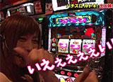 魚拓と成瀬のツキとスッポンぽん #42 上原亜衣「沖ドキ!」後半戦