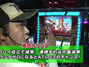 旬速ホール実戦! #38 最胸伝奇 パイ遊記