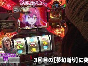 バトルカップトーナメント #6 Bブロック2回戦 飄 vs 矢野キンタ