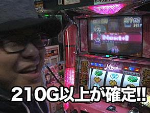 諸ゲン&鈴虫君の俺たちの台 #2 アナザーゴッドハーデス -奪われたZEUSVer.-/押忍!番長2