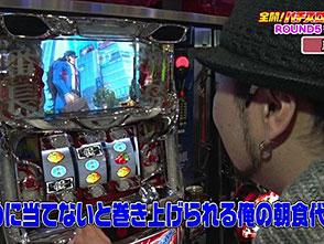 全開!パチスロリーグ #10  嵐 vs コロナ慎児(後半戦)