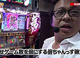 スロもんTAG #106 中武一日二膳&塾長 vs 諸積ゲンズブール&鈴虫君 2