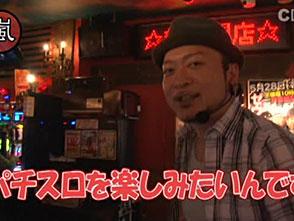 スロじぇくとC #1 第1回男気パチスロ