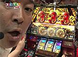 スロもんTAG #107 中武一日二膳&塾長 vs 諸積ゲンズブール&鈴虫君 3
