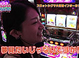らぶパチらぶスロ #36 沖ドキ!-30