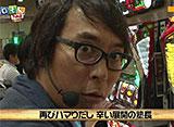 スロもんTAG #108 中武一日二膳&塾長 vs 諸積ゲンズブール&鈴虫君 4