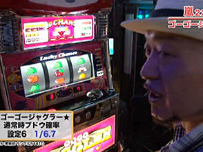 嵐・梅屋のスロッターズ☆ジャーニー #321 鹿児島 後編