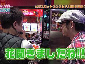 らぶパチらぶスロ #38 沖ドキ!-30