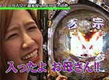 青山りょうのMISSION:POSSIBLE? #3 ぱちんこCR吉宗3 越後屋らんどOPENの巻