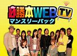 必勝本WEB-TV マンスリーパック