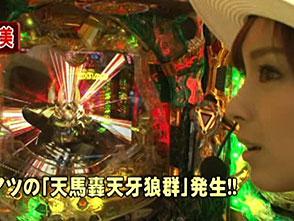 炎の!!パチンコ頂リーグ #58 七之助 vs ポコ美