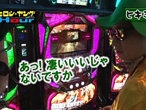 ヒロシ・ヤングアワー #177 4匹でポン!