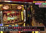 全開!パチスロリーグ #13 嵐 vs 木村魚拓(前半戦)