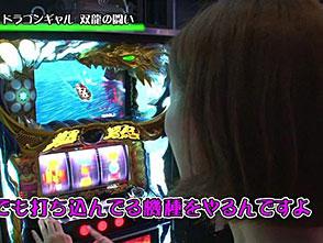 青山りょうのMISSION:POSSIBLE? #4 ドラゴンギャル〜双龍の闘い〜