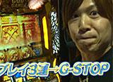 TAI×MAN #46「ミリオンゴッド-神々の凱旋-」(後半戦)