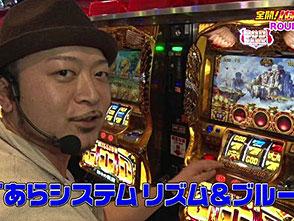 全開!パチスロリーグ #14 嵐 vs 木村魚拓(後半戦)