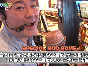 スロもんTAG #113 中武一日二膳&塾長&KEN蔵 vs 八百屋コカツ 1
