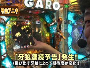 炎の!!パチンコ頂リーグ #59 アニキ vs 七之助
