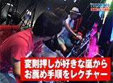 ユニバTV2 #78 サンダーVリボルト