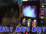 あらシン #36 一撃枚数を競う「雄(オス)対決!」後半戦