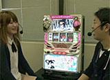 パチスロ極 SELECTION #73 大和&マリエ「SLOT魔法少女まどか☆マギカ」徹底指南!