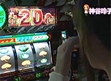 パチスロ極 SELECTION #78 射駒タケシ&神谷玲子「タケれこ」〜福島実戦編〜