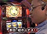 回胴ジャンキーズBATTLE #1 21thステージ スロカイザー vs ラッシー(前半戦)