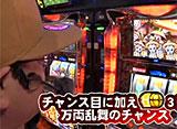 回胴ジャンキーズBATTLE #2 21thステージ スロカイザー vs ラッシー(後半戦)