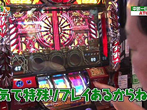 スロもんTAG #115 中武一日二膳&塾長&KEN蔵 vs 八百屋コカツ 3