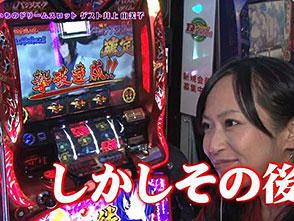 ういちのD'reamスロット #11 井上由美子 前半戦