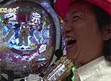 パチスローライフ #137 ガチャガチャの旅 65  東京23区「新宿区」 前編