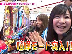 WBC〜Woman Battle Climax〜(ウーマン バトル クライマックス) #22 必勝本ドリレンジャー1
