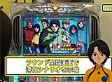 パチスロ極 SELECTION #85 「こーじ」と「八代ひとみ」が注目の新機種『モンキーターン2』を徹底指南!