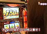 パチスロ極 SELECTION #86 射駒タケシ&神谷玲子「タケれこ」宮崎実戦編