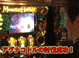 パチスロ極 SELECTION #88 「辻ヤスシ」と「大和」が注目の新機種『モンスターハンター月下雷鳴』でビンゴバトル!