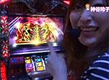 パチスロ極 SELECTION #89 射駒タケシ&神谷玲子「タケれこ」〜大阪実戦編〜